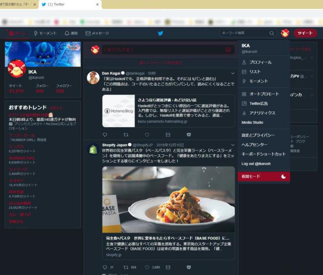 Twitterに用意されている「夜間モード」にて表示した画面