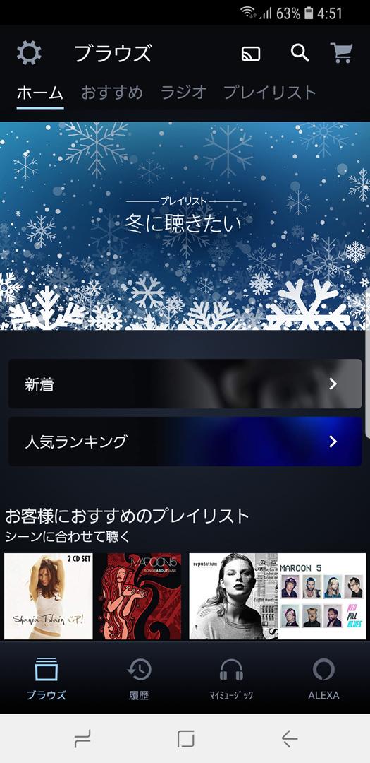 AndroidスマホのAmazon Musicアプリ画面