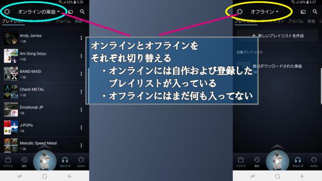 Androidのダウンロード保存操作1つめ