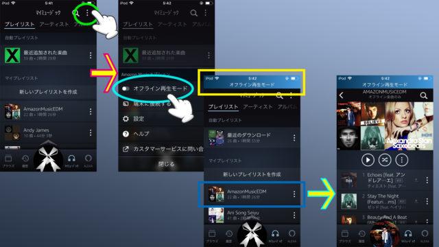 iOS(iPhone/iPod touch)のダウンロード保存操作2つめ