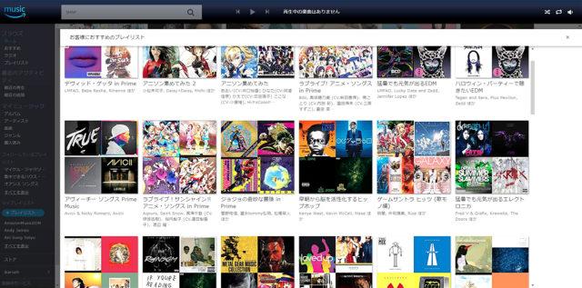Amazon Musicのプレイリスト一覧画面