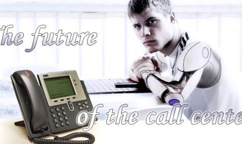 コールセンターの未来