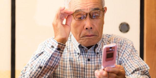 携帯電話の画面が見づらいお年寄り