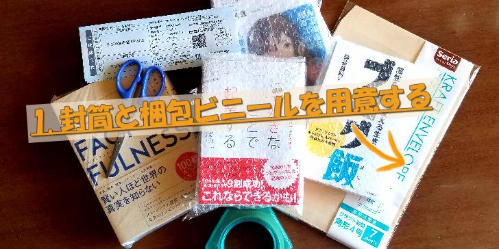 封筒やハサミなどの準備をする写真