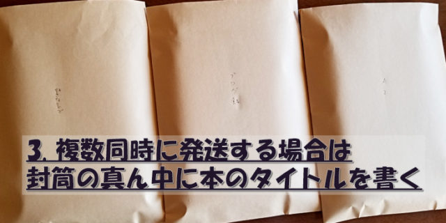 一度に複数発送する時は封筒の真ん中に本のタイトルを書いた写真。