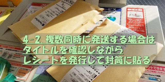 コンビニで複数商品発送する際は申込み券を封筒に貼っている写真。