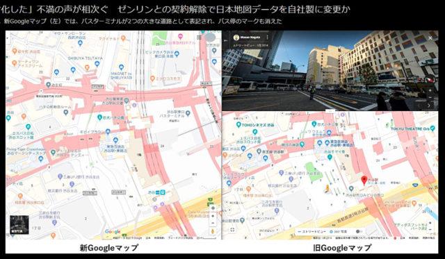 新旧グーグルマップ比較画像(ITmediaNEWSより)