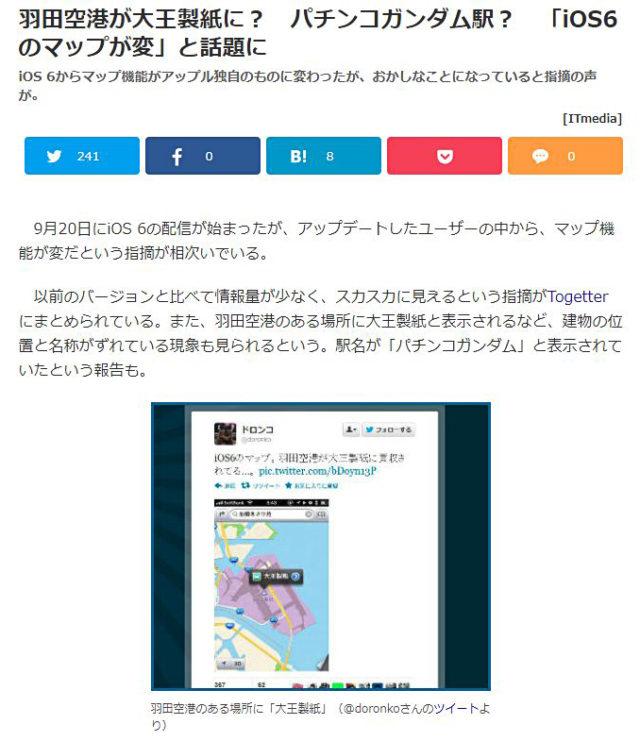 羽田空港が大王製紙に? パチンコガンダム駅? 「iOS6のマップが変」と話題に|ねとらぼ