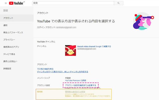Googleアカウントに紐づいたチャンネルで削除しようとしても、「運営者の追加または削除」という表示が出ない