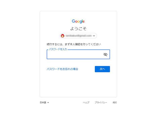 チャンネル削除に伴う、Googleパスワードの入力画面