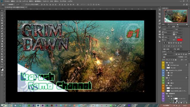 PhotoshopでのYouTube動画サムネイル作成の様子。表示されいる画像は、この記事の冒頭で紹介している「Grim Dawn」