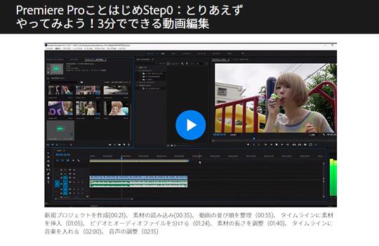 Premiere ProことはじめStep0:とりあえずやってみよう!3分でできる動画編集