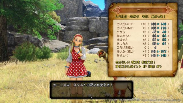 DQ11でレベルアップした時のスクショ画像。最新作でも漢字能力値はなく、「魔力」という文字のみ漢字で表記されている