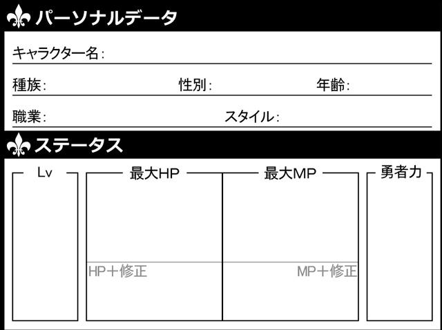 DQsTRPGのパーソナルデータとHP・MPなどのステータス項目画像