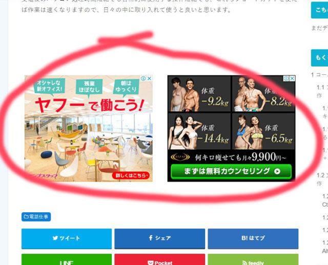 記事下に表示されたレクタングル広告2枚表示