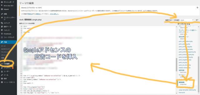 phpを直接編集して広告コードを載せる操作