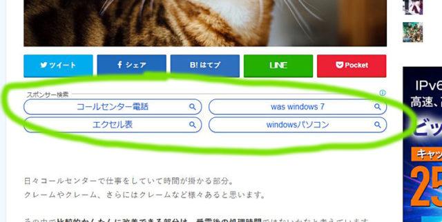 アイキャッチ画像下にリンク広告を表示した画像