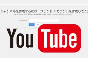 YouTubeチャンネル(ブランドアカウント)の新規作成と削除の方法