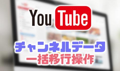 YouTubeチャンネルデータをブランドアカウントに一括移行する方法