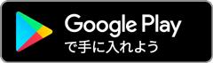 Google Playからダウンロードのボタン
