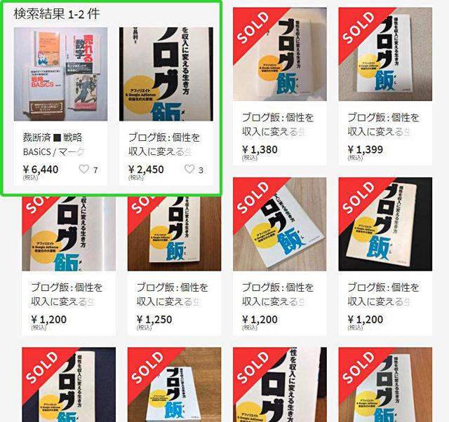 メルカリで「ブログ飯」を検索したもの。画像左上の2商品は現在購入できるもの