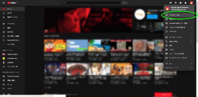 YouTubeのマイチャンネルにアクセスします