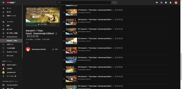 再生リストに表示されている動画のサムネイルを変更したが、画像が切り替わっていないものがある事も確認できた