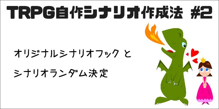 TRPG自作シナリオ作成法 #2【シナリオフックとシナリオランダム決定】