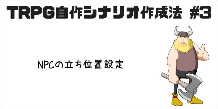 TRPG自作シナリオ作成法 #3【NPCの立ち位置設定】