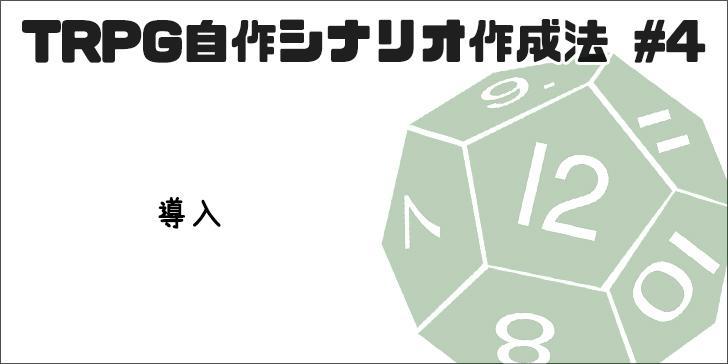 シナリオ設計③:導入
