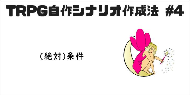 シナリオ設計④:(絶対)条件