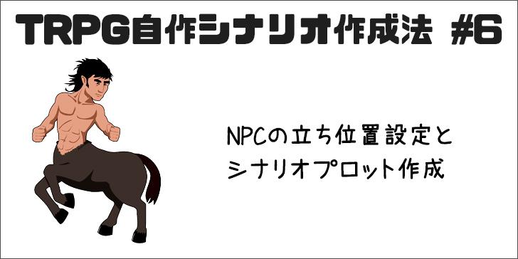 NPCの立ち位置設定とシナリオプロット作成