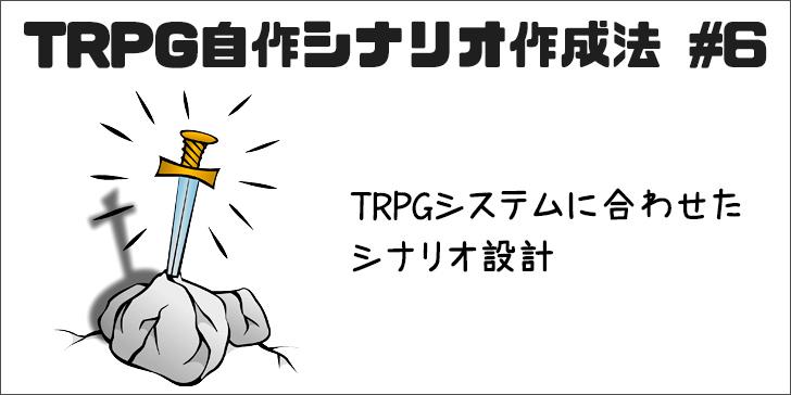 TRPGシステムに合わせたシナリオ設計