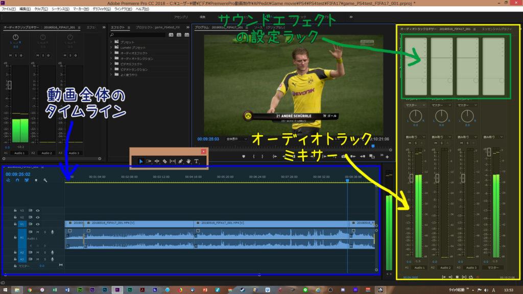 ゲーミングヘッドセットで収録したFIFA17のゲームを編集中の画像