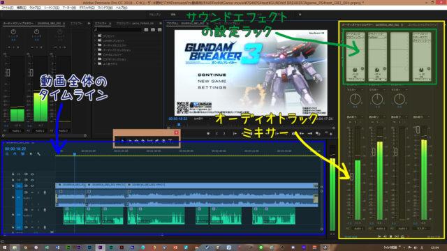 スマホの録音アプリで収録した「ガンダムブレイカー3」のゲーム編集画像