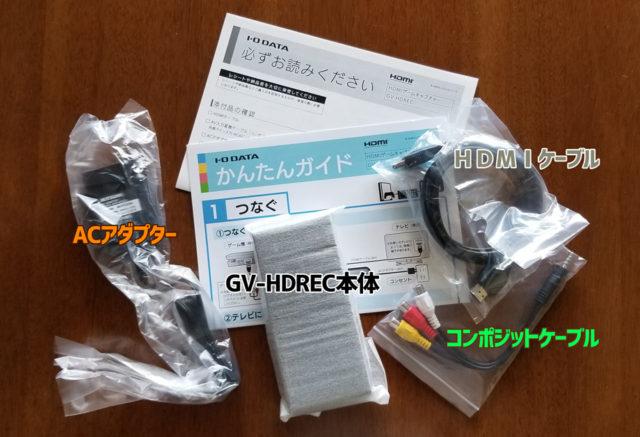 GV-HDRECの製品内容