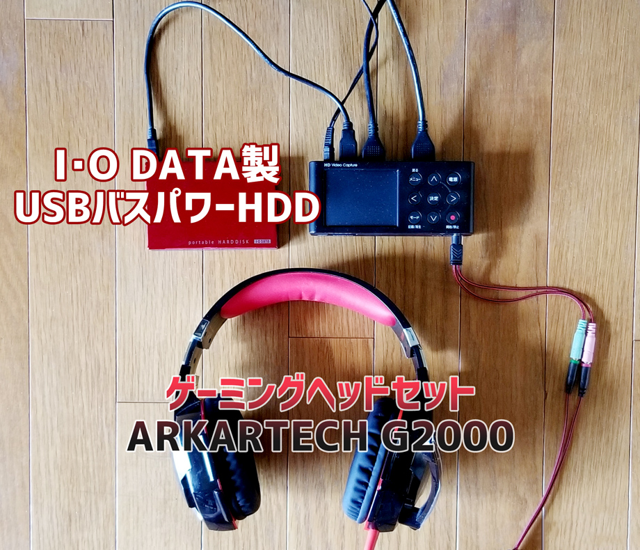 ビデオキャプチャーGV-HDRECとの各製品の接続写真