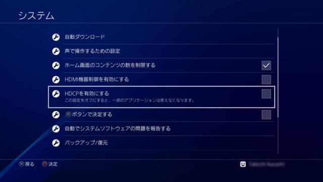 PS4のシステムより「HDCPを有効にする」のチェックを外す画像