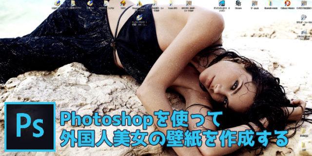 Photoshopでの画像加工【美女の壁紙を作ってみよう】