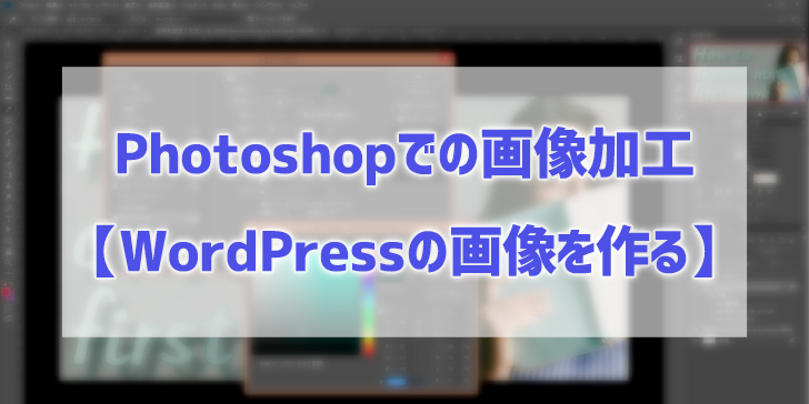 Photoshopでの画像加工【WordPressの画像を作る】