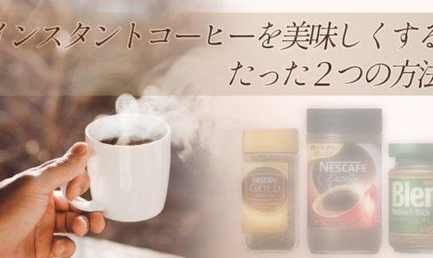 インスタントコーヒーを美味しくするたった2つの方法