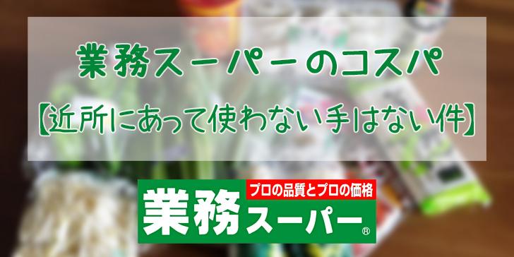 業務スーパーのコスパ【近所にあって使わない手はない件】