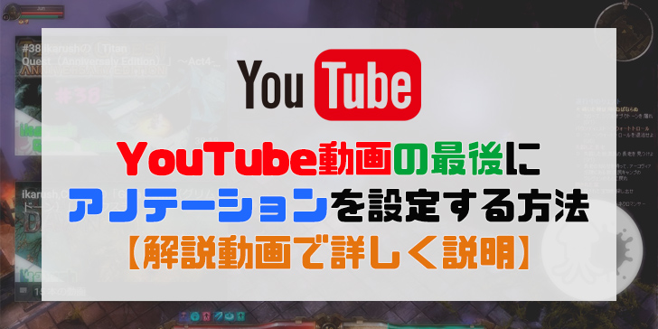 YouTubeのアノテーション設定【解説動画で詳しく説明】