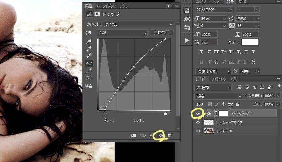 目のアイコンは、画像の表示や調整効果の有無を表している