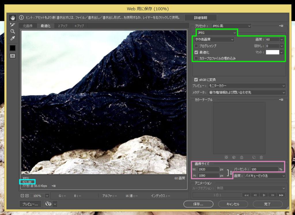 画質・画像形式と、画像サイズにより、最終的な画像ファイルサイズが決定する