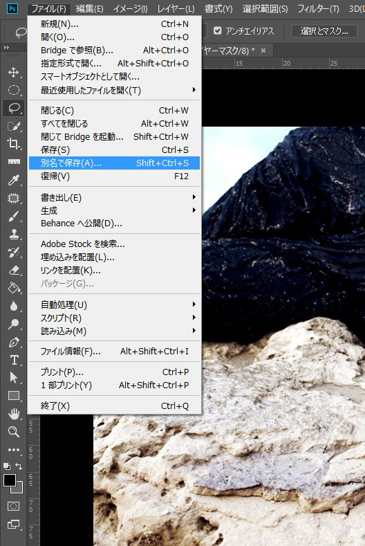 Photoshopのデータ(PSD)ファイルの保存方法