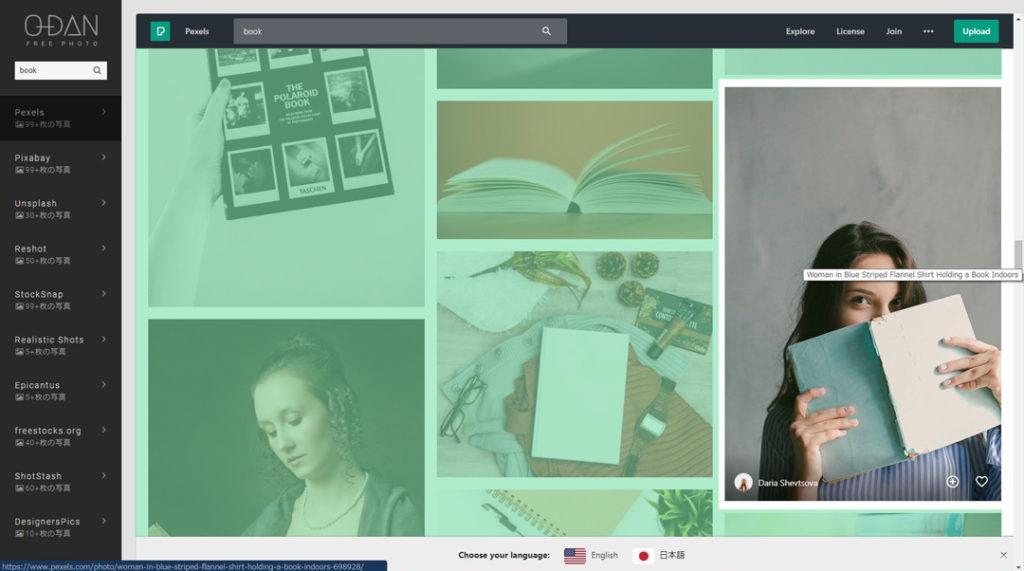 フリー画像検索サイト「O-DAN」にて利用しようと選択した画像