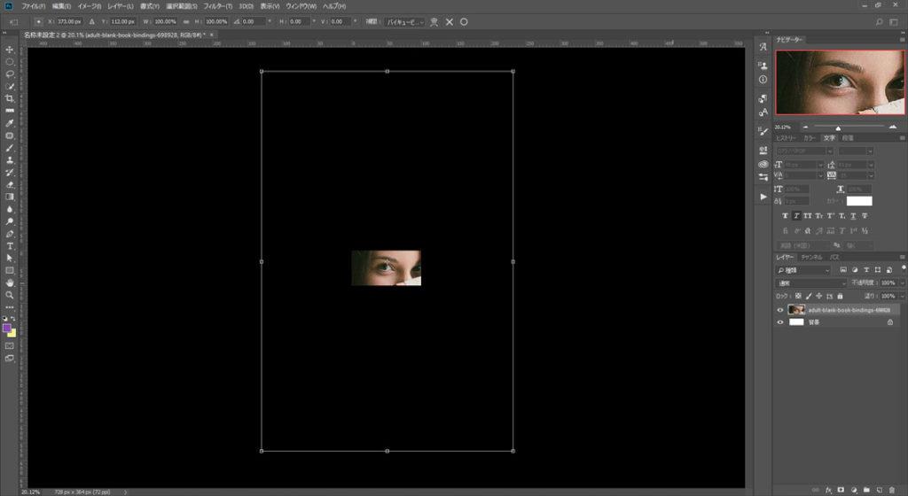 ダウンロードした画像が大きすぎて、作成した新規ドキュメントからはみ出しまくっている
