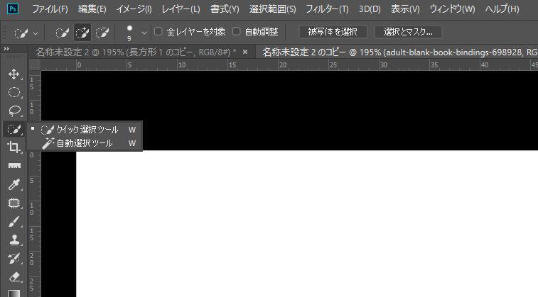 「クイック選択ツール」を選択後、「被写体を選択」をクリック