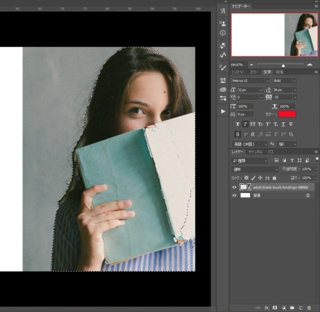 「被写体を選択」をクリックすると、自動的に人物画像部分だけが選択される
